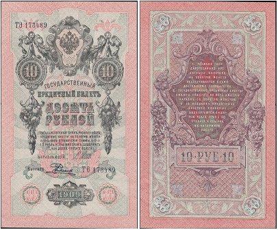 Изображение Банкноты 1894 – 1917 Николай II 10 рублей 1909  XF Государственный  кре