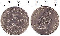 Изображение Монеты Алжир 5 динар 1974 Медно-никель UNC 20 - летие  Революци
