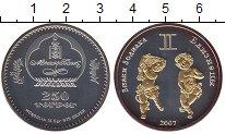 Изображение Монеты Монголия 250 тугриков 2007 Серебро UNC- Близнецы