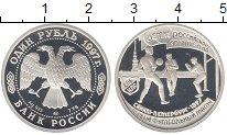 Изображение Монеты Россия 1 рубль 1997 Серебро Proof- Первый футбольный ма