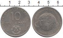 Изображение Монеты ГДР 10 марок 1978 Медно-никель UNC- СССР - ГДР.  Сотрудн