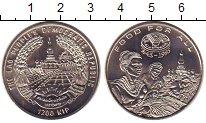 Изображение Монеты Лаос 1.200 кип 1995 Медно-никель UNC- 50 - летие  ФАО