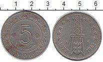 Изображение Монеты Алжир 5 динар 1972 Медно-никель XF 10 - летие  независи
