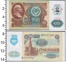 Изображение Боны СССР 100 рублей 1991  UNC-