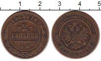 Изображение Монеты Россия 1855 – 1881 Александр II 2 копейки 1872 Медь VF