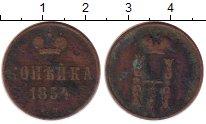 Изображение Монеты 1825 – 1855 Николай I 1 копейка 1854 Медь VF ЕМ