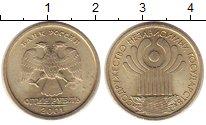 Изображение Монеты Россия 1 рубль 2001 Медно-никель UNC-