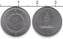 Изображение Монеты Камбоджа 50 риель 1994 Железо UNC-