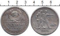Изображение Монеты СССР 1 рубль 1924 Серебро XF- ПЛ