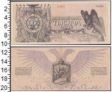 Изображение Боны Россия 1000 Рублей 1919  VF