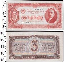 Изображение Боны СССР 3 червонца 1937  VF Ленин