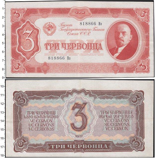 Картинка Боны СССР 3 червонца  1937