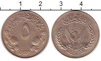 Изображение Монеты Судан 5 кирш 1976 Медно-никель XF ФАО
