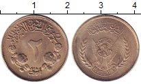 Изображение Монеты Судан 2 кирша 1976 Медно-никель XF ФАО