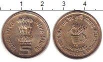 Изображение Монеты Индия 5 рупий 1995 Латунь XF