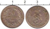 Изображение Монеты Болгария 10 стотинок 1913 Медно-никель VF