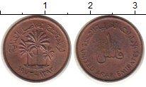 Изображение Монеты ОАЭ 1 филс 1973 Медь XF