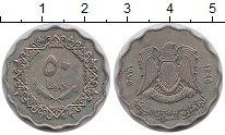 Изображение Монеты Ливия 50 дирхам 1975 Медно-никель XF