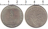Изображение Монеты Бирма 1 кьят 1975 Медно-никель XF ФАО.  Рис