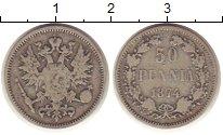 Изображение Монеты 1855 – 1881 Александр II 50 пенни 1874 Серебро VF