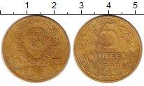 Изображение Монеты Россия СССР 5 копеек 1949 Латунь XF-
