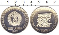 Изображение Монеты Болгария 5 лев 1973 Серебро Proof-