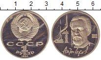 Изображение Монеты СССР 1 рубль 1990 Медно-никель Proof- Родная запайка. Чехо