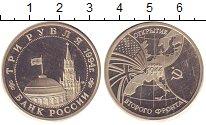 Изображение Монеты Россия 3 рубля 1994 Медно-никель Proof