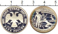 Изображение Монеты Россия 1 рубль 1997 Серебро Proof- 100 - летие  Российс