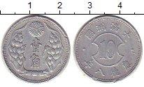 Изображение Монеты Маньчжурия 10 фен 1941 Алюминий XF Японская оккупация