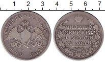 Изображение Монеты 1825 – 1855 Николай I 1 рубль 1829 Серебро