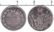 Изображение Монеты 1825 – 1855 Николай I 5 копеек 1838 Серебро