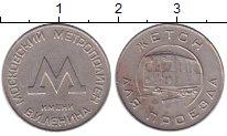 Изображение Монеты СССР Жетон 0 Медно-никель  Московский метрополи