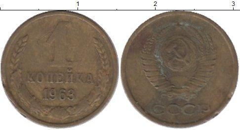 Картинка Монеты СССР 1 копейка Латунь 1963