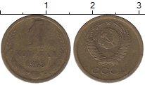 Изображение Монеты СССР 1 копейка 1965 Латунь