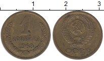 Изображение Монеты СССР 1 копейка 1968 Латунь