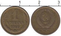 Изображение Монеты СССР 1 копейка 1969 Латунь