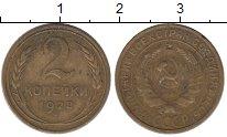 Изображение Монеты СССР 2 копейки 1928 Латунь