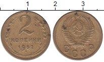 Изображение Монеты СССР 2 копейки 1952 Латунь