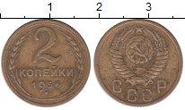 Изображение Монеты СССР 2 копейки 1956 Латунь