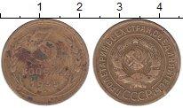 Изображение Монеты СССР 3 копейки 1935 Латунь