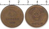 Изображение Монеты СССР 5 копеек 1962 Латунь