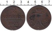 Изображение Монеты 1796 – 1801 Павел I 2 копейки 1801 Медь  КМ