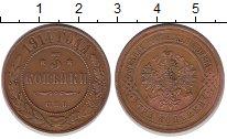 Изображение Монеты 1894 – 1917 Николай II 3 копейки 1914 Медь