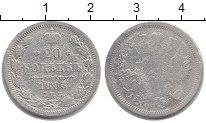 Изображение Монеты 1881 – 1894 Александр III 20 копеек 1883 Серебро
