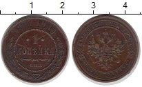 Изображение Монеты 1894 – 1917 Николай II 1 копейка 1911 Медь