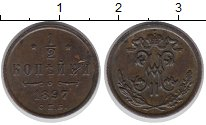 Изображение Монеты 1894 – 1917 Николай II 1/2 копейки 1897 Медь  СПБ