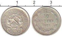 Изображение Монеты РСФСР 10 копеек 1921 Серебро XF