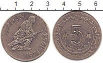 Изображение Монеты Тунис 5 динар 1974 Медно-никель XF