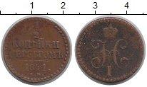 Изображение Монеты 1825 – 1855 Николай I 1/2 копейки 1841 Медь VF ЕМ